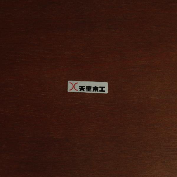 坂倉準三 ダイニングテーブル